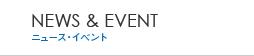 NEWS & EVENT ニュース・イベント