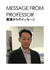 PROFESSOR MESSAGE 教授からのメッセージ