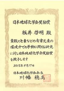 日本地球化学会奨励賞_板井20120917