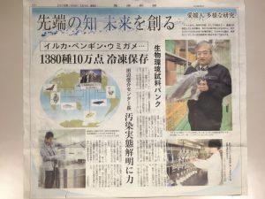 愛媛新聞20160101